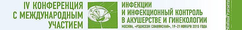 IV Конференция Инфекции и инфекционный контроль в акушерстве и гинекологии