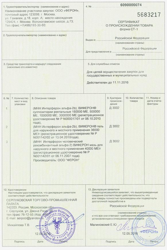 Документы для аукционов на поставку лекарственных средств